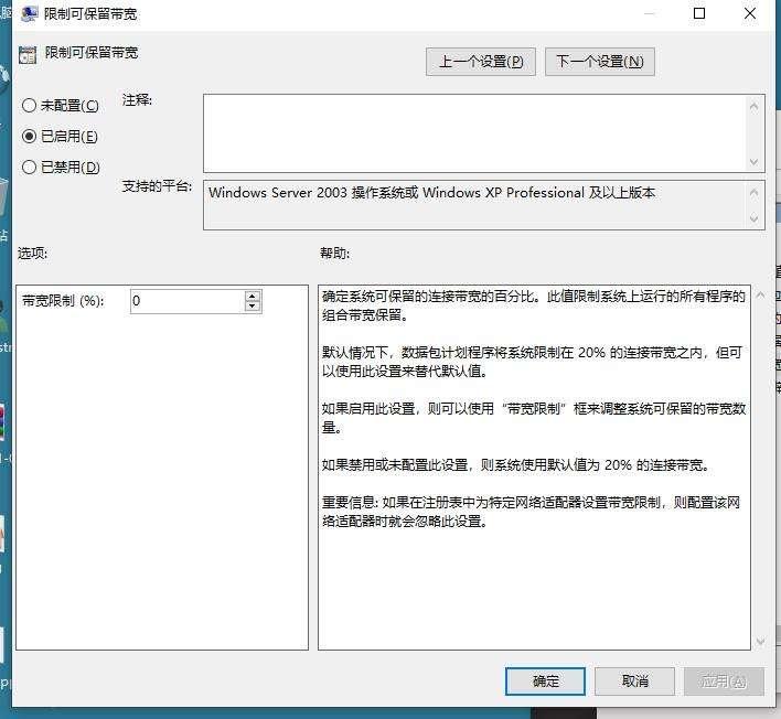 Windows10系统 优化网速方法