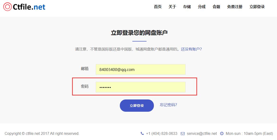 查看浏览器被隐藏的已保存的密码