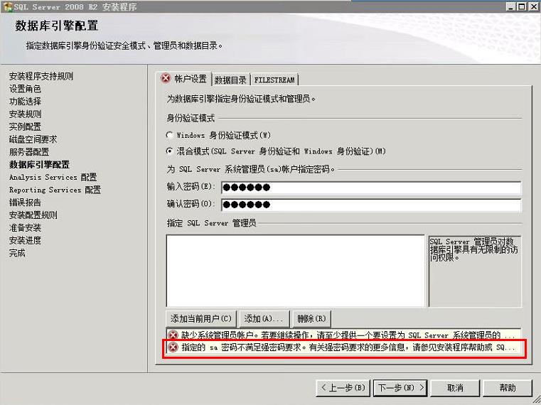 安装sql2008 r2数据库引擎配置时,提示sa密码强度不满足要求