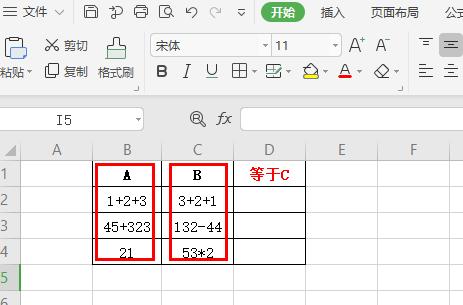 WPS两个单元格之间公式计算