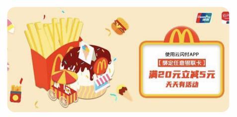 麦当劳任意银联卡满20立减5元优惠券