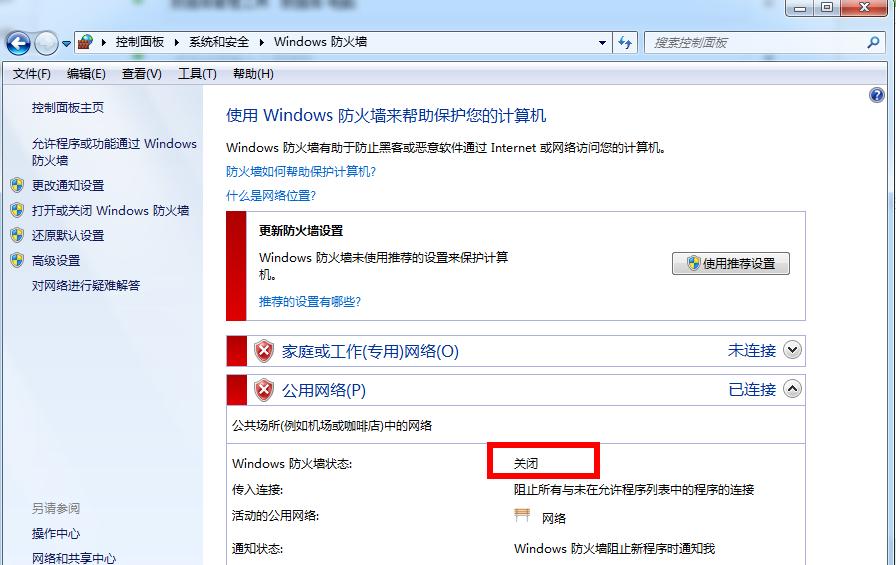 打开SQL Server 2008 R2 1433端口