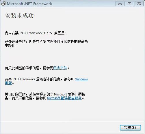 尚未安装.NET Framework 4.7.2 已处理证书链,但是在不受信任提供程序信任的根证书中络止
