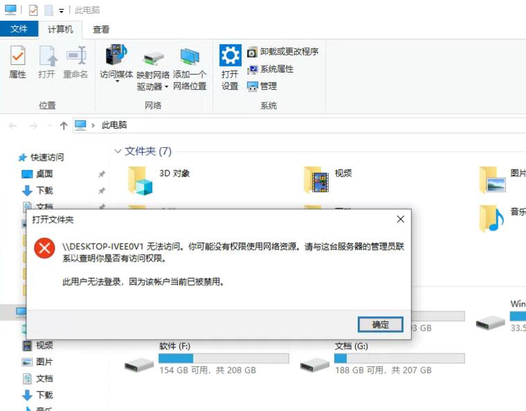 简述:共享打印机连接CP1025,此用户无法登录,因为该帐户当前已被禁用