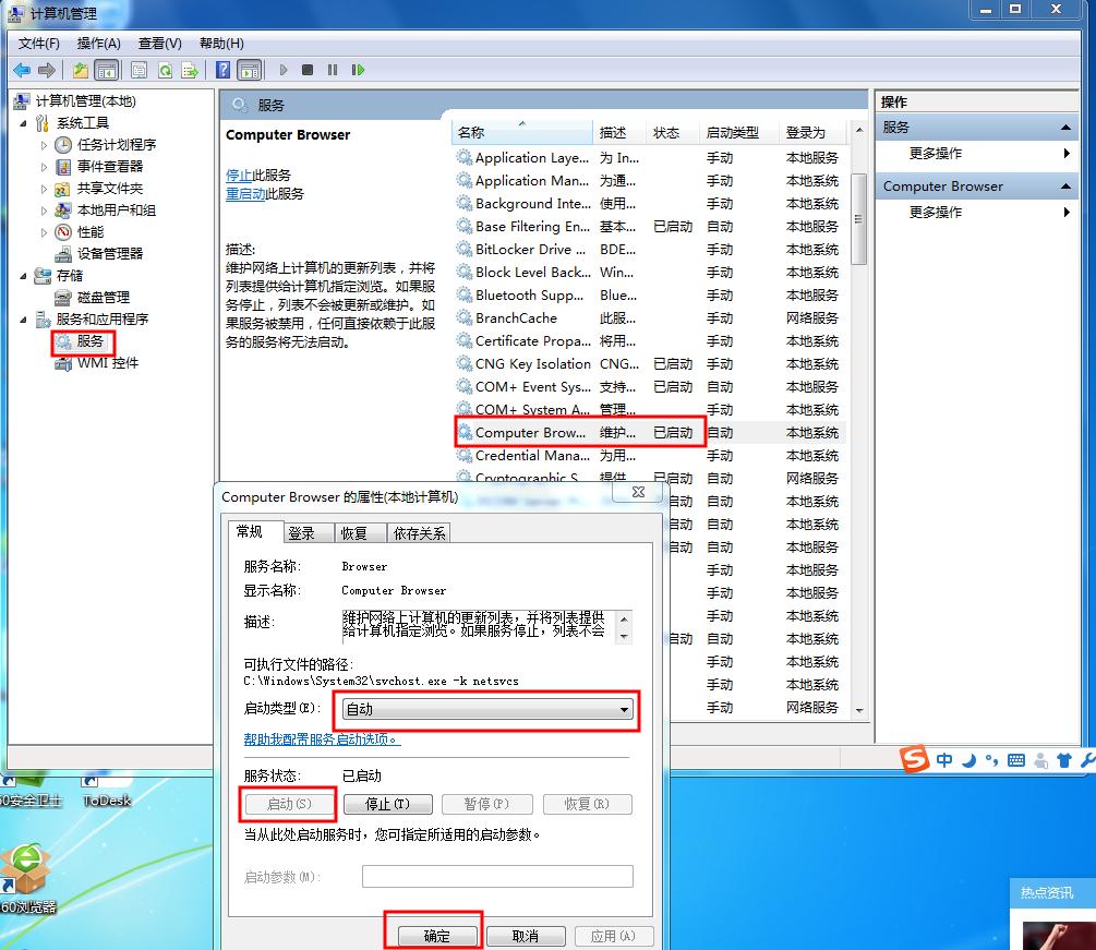 XP连接网络计算机未启动服务,网络不存在或尚未启动/以及局域网互访
